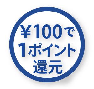 アスリチューンATHLETUNE100円で1ポイント還元