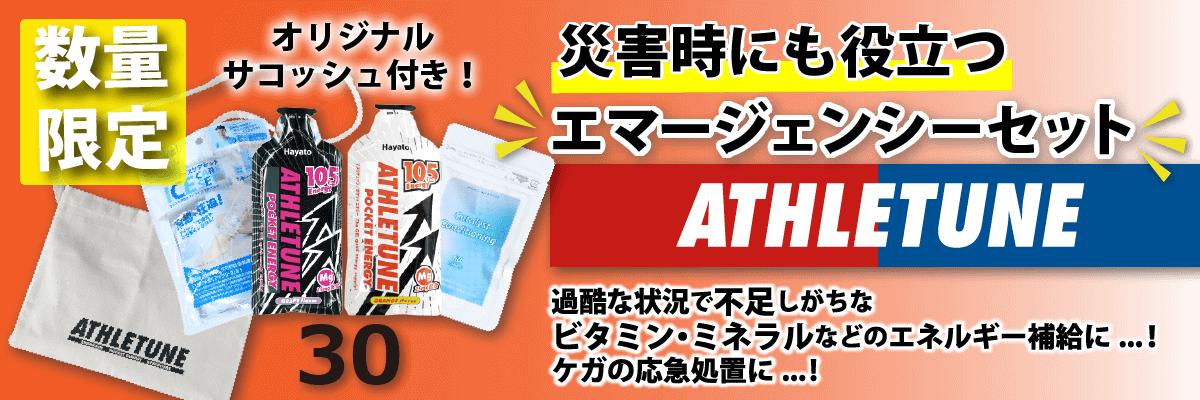 エマージェンシーセット(災害セット)ATHLETUNE_POCKET ENERGY 30本